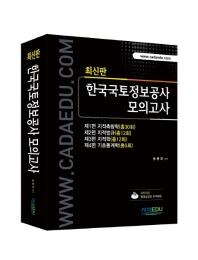 한국국토정보공사 모의고사(2020)