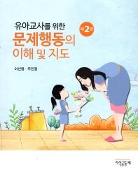 유아교사를 위한 문제행동의 이해 및 지도