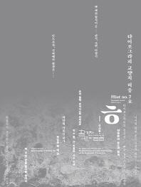 ㅎ 타이포그라피 교양지 히읗 7호 (2014)