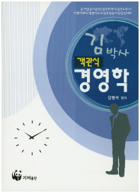 김박사 경영학(객관식)
