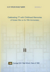 Celebrating 77 with Childhood Memories of Korean War on Its 70th Anniversary