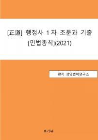 [正道] 행정사 1차 조문과 기출[민법총칙] (2021)