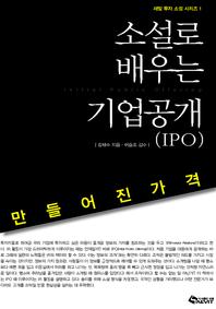 소설로 배우는 기업공개(IPO)_만들어진 가격 1