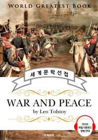 전쟁과 평화 (War and Peace) - 고품격 시청각 영문판