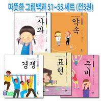 어린이아현/따뜻한 그림백과 51~55 세트(전5권)/사과.약속.경쟁.표현.준비
