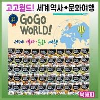 고고 월드! 세계역사 문화여행/세계역사문화 학습만화