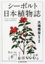 シ-ボルト日本植物誌