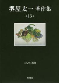 堺屋太一著作集 第13卷
