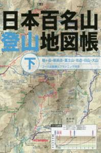 日本百名山登山地圖帳 下