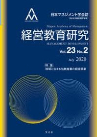 經營敎育硏究 日本マネジメント學會誌(臼.日本經營敎育學會) VOL.23NO.2(2020JULY)