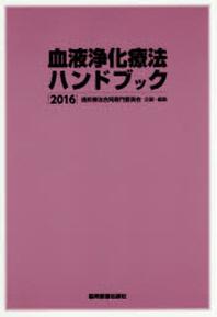 血液淨化療法ハンドブック 2016