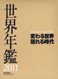 世界年鑑 2011