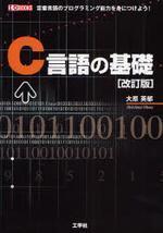 C言語の基礎 定番言語のプログラミング能力を身につけよう!