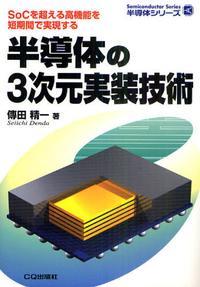 半導體の3次元實裝技術 SOCを超える高機能を短期間で實現する
