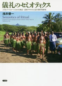 儀禮のセミオティクス メラネシア.フィジ-における神話/詩的テクストの言語人類學的硏究