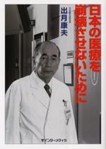 日本の醫療を崩壞させないために