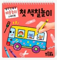 미술놀이 스케치북: 첫 색칠놀이