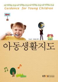 아동생활지도(1학기, 워크북포함)