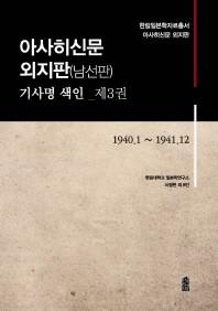 아사히신문 외지판(남선판) 기사명 색인. 3: 1940.1~1941.12