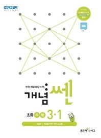 개념쎈 초등 수학 3-1(2021)