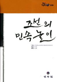 조선의 민속놀이