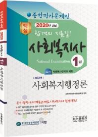 사회복지행정론 종합평가문제집(사회복지사 1급)(2020)