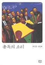 총독의 소리(개정판)