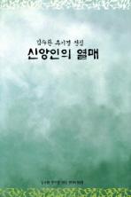 신앙인의 열매(김수환 추기경 전집 8)