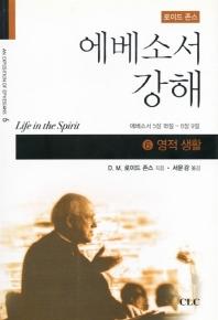 영적생활(에베소서강해 6)