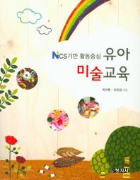 NCS기반 활동중심 유아미술교육