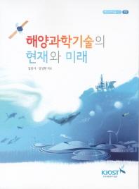 해양과학기술의 현재와 미래