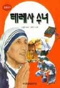 테레사 수녀(중앙문고 202)