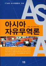 FTA와 아시아통합의 진로 아시아 자유무역론