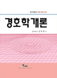 경호학개론(2020)