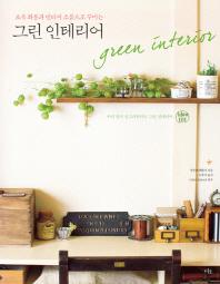 초록 화분과 빈티지 소품으로 꾸미는 그린 인테리어