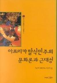 아프리카 탈식민주의 문화론과 근대(남아프리카 문화연구소 기획총서 2)