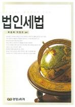 법인세법(2007)