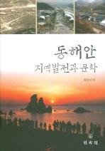 동해안 지역발전과 문화