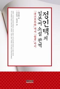 정인택의 일본어 소설 완역