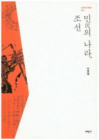 민의 나라 조선