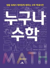 누구나 수학