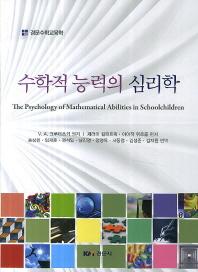 수학적 능력의 심리학