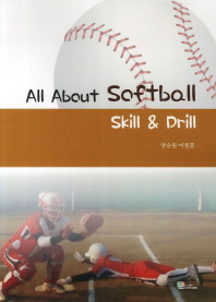 ALL ABOUT SOFTBALL SKILL DRILL