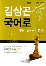 김상곤 국어로 최근기출 예상문제(2009)