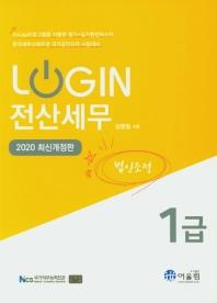 Login 전산세무 1급(법인조정)(2020)