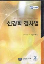 신경학검사법(DVD)