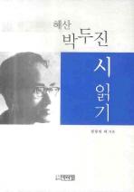 혜산 박두진 시 읽기