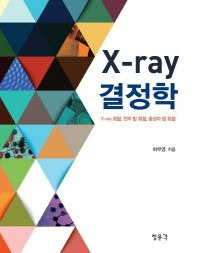 X-ray 결정학