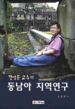 강영문 교수의 동남아 지역연구