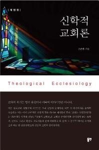신학적 교회론
